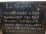 090131松江