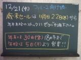 051221南行徳