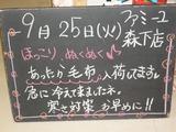 2012/9/25森下