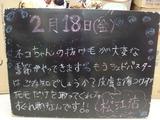 2011/02/18松江