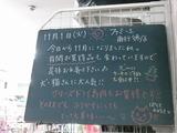 2011/11/1南行徳