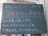 2011/03/13南行徳
