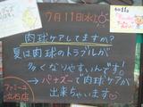 2012/7/11立石