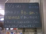 2010/9/2南行徳