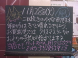 061128南行徳
