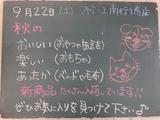 2012/09/22南行徳