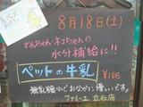 2012/08/18立石