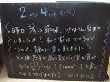 090204松江