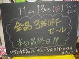 2011/11/13松江