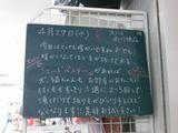 2011/4/27南行徳