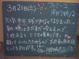 090321南行徳