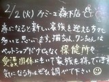 2010/02/02森下