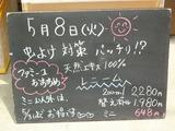 2012/5/8森下