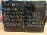 2010/03/09葛西