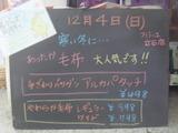 2011/12/04立石