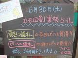 2012/06/30立石
