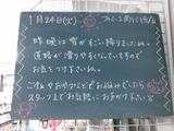 2012/1/24南行徳