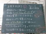 2012/8/8南行徳