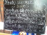 2010/02/19森下