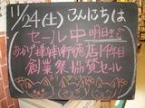 2012/11/24森下