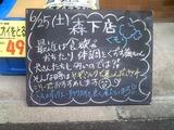 2011/06/25森下