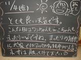 2011/11/4松江