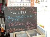 2012/8/10森下