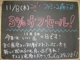 2012/11/8森下