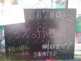 2010/8/7立石