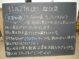 2011/11/29松江