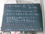 2012/1/25南行徳