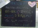 2010/9/30立石