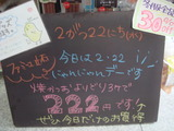 2012/2/22立石