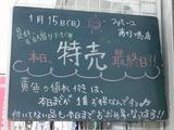 2012/01/15南行徳