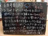 2010/06/09葛西