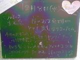2010/12/8立石
