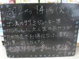 2010/12/14松江