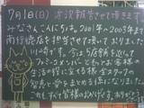 070701南行徳
