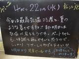 090422松江