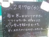 2010/02/17立石