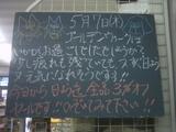 090507南行徳