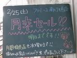 2012/02/25南行徳