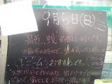 2010/9/5立石