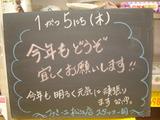 2012/1/5松江
