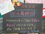 2011/10/30立石