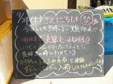 2011/09/24森下