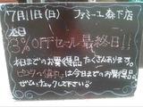 2010/07/11森下