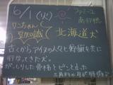 2010/06/01南行徳