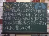 060327南行徳