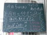 2012/4/5南行徳